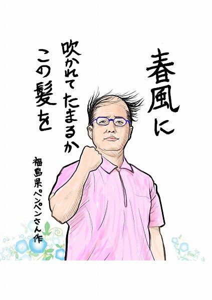 はげ川柳2.jpg
